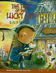 Book: The Tale of the Lucky Cat This award-winning folktale explains the possible origin of this famous cat. Available in 9 bilingual languages.