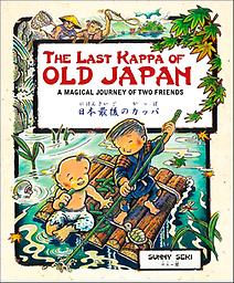 Book: The Last Kappa of Old Japan The Kappa - an ancient yokai from Japanese mythology - lives in the water and eats cucumbers. Join the kappa and Norihei, as they discover each other and save each other's lives.