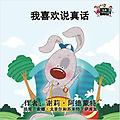 I Love to Tell the Truth (chinese english bilingual) - Age Range: 3 - 9 years